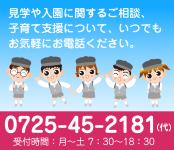 鶴山台明徳幼稚園電話番号