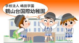 鶴山台国際幼稚園リンク