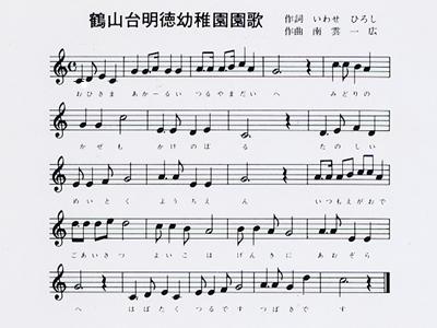 meitoku-song