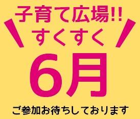 子育て広場!!すくすく6月